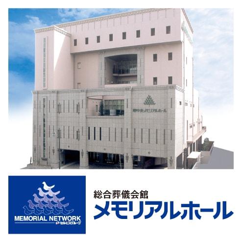 メモリアルホール