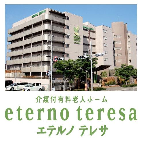 エテルノ テレサ 浜寺元町