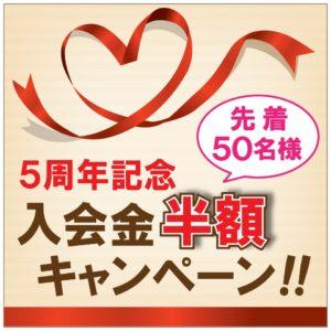 5周年記念 入会キャンペーン