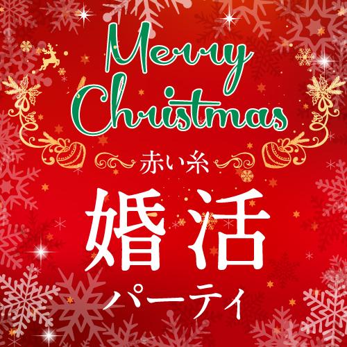 12月16日のクリスマス婚活パーティー 予約状況