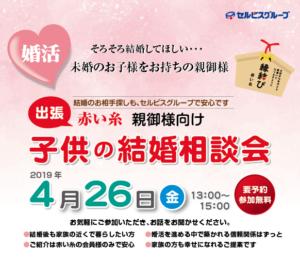 子供の結婚相談会 in 千代田駅前 あんしん窓口